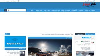 لقطة شاشة لموقع صحيفة كار نيوز الإلكترونية بتاريخ 22/09/2019 بواسطة دليل مواقع خطوات