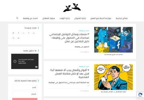 لقطة شاشة لموقع عادات للوالدين العاملين بتاريخ 13/03/2021 بواسطة دليل مواقع خطوات