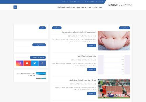 لقطة شاشة لموقع منوعات المصري MINA MIX بتاريخ 16/04/2021 بواسطة دليل مواقع خطوات