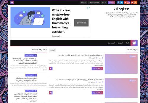 لقطة شاشة لموقع معلومات بتاريخ 04/06/2021 بواسطة دليل مواقع خطوات