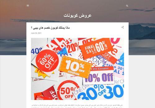 لقطة شاشة لموقع couponswadi بتاريخ 09/06/2021 بواسطة دليل مواقع خطوات
