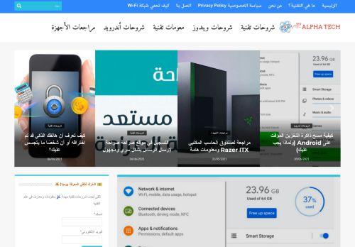 لقطة شاشة لموقع ألفا التقنية بتاريخ 09/06/2021 بواسطة دليل مواقع خطوات