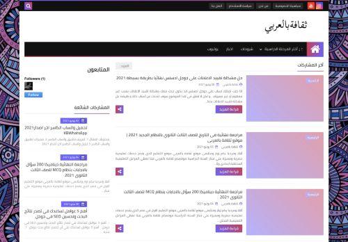 لقطة شاشة لموقع ثقافة بالعربي بتاريخ 09/06/2021 بواسطة دليل مواقع خطوات