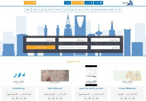 لقطة شاشة لموقع عقاري البرنس للتسويق العقاري بتاريخ 09/06/2021 بواسطة دليل مواقع خطوات