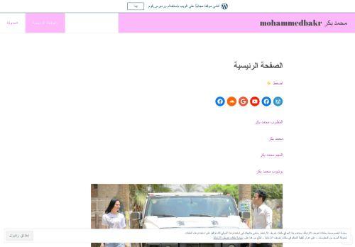 لقطة شاشة لموقع محمد بكر بتاريخ 19/07/2021 بواسطة دليل مواقع خطوات