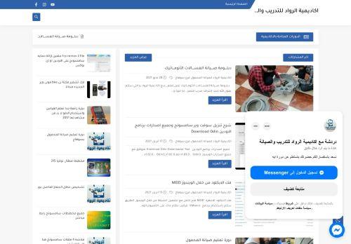 لقطة شاشة لموقع اكاديمية الرواد للتدريب والصيانة بتاريخ 22/07/2021 بواسطة دليل مواقع خطوات