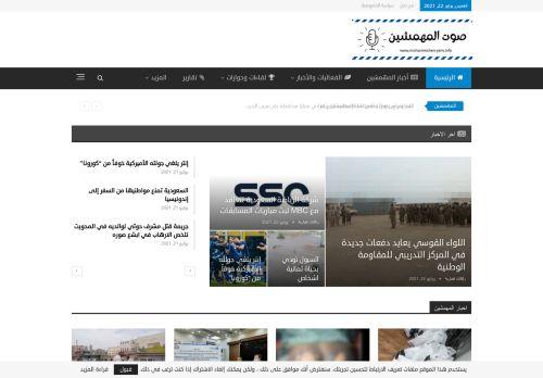 لقطة شاشة لموقع صوت المهمشين بتاريخ 22/07/2021 بواسطة دليل مواقع خطوات
