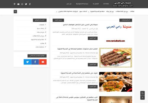 لقطة شاشة لموقع رامي الحربي بتاريخ 24/07/2021 بواسطة دليل مواقع خطوات