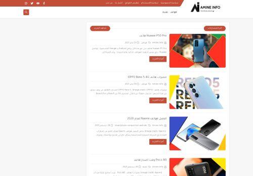 لقطة شاشة لموقع امين للمعلوميات   Amine Info بتاريخ 26/07/2021 بواسطة دليل مواقع خطوات