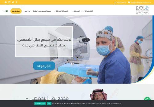لقطة شاشة لموقع مجمع البطل التخصصي للعيون بتاريخ 26/07/2021 بواسطة دليل مواقع خطوات