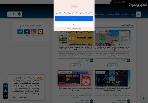 لقطة شاشة لموقع تكنولوجيــا الـمعـلـومات بتاريخ 14/09/2021 بواسطة دليل مواقع خطوات