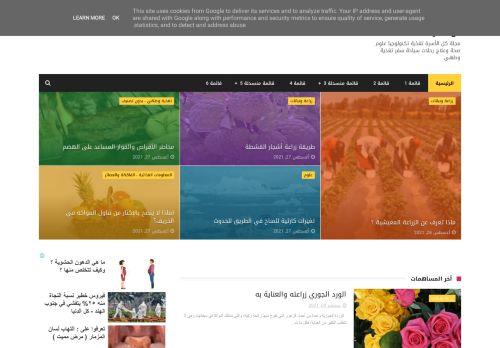 لقطة شاشة لموقع كل الدنيا بتاريخ 10/09/2021 بواسطة دليل مواقع خطوات
