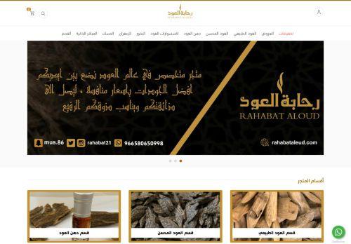 لقطة شاشة لموقع متجر رحابة العود بتاريخ 12/09/2021 بواسطة دليل مواقع خطوات
