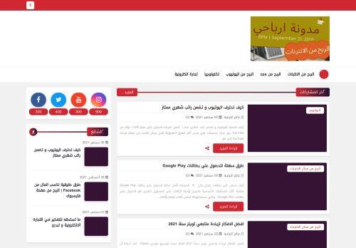 لقطة شاشة لموقع مدونة ارباحي   افضل طرق الربح من الانترنت بتاريخ 11/09/2021 بواسطة دليل مواقع خطوات