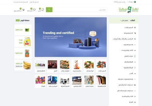 لقطة شاشة لموقع منصة أهلاً وسهلاً بتاريخ 12/09/2021 بواسطة دليل مواقع خطوات