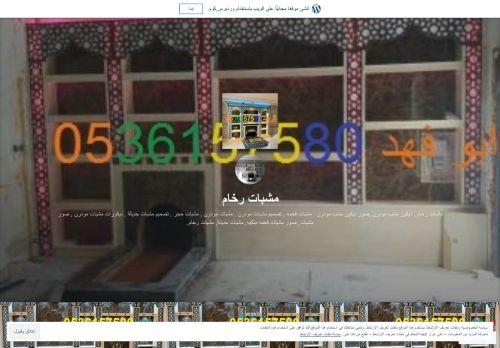 لقطة شاشة لموقع مشبات الرياض, مشبات حديثة, مشبات رخام, ديكورات مشبات, مجالس مشبات, بتاريخ 12/09/2021 بواسطة دليل مواقع خطوات