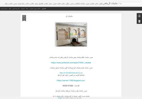 لقطة شاشة لموقع معلم مشبات الرياض بتاريخ 12/09/2021 بواسطة دليل مواقع خطوات