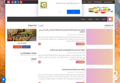 لقطة شاشة لموقع aklek ahla   اكلك احلي بتاريخ 14/09/2021 بواسطة دليل مواقع خطوات