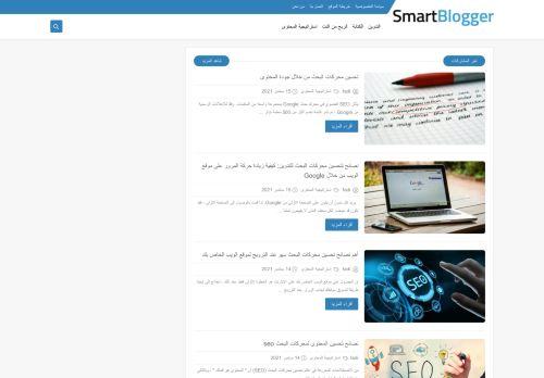 لقطة شاشة لموقع Smart bloggar بتاريخ 15/09/2021 بواسطة دليل مواقع خطوات