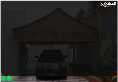 لقطة شاشة لموقع مظلات وسواتر الحكمي بتاريخ 16/09/2021 بواسطة دليل مواقع خطوات
