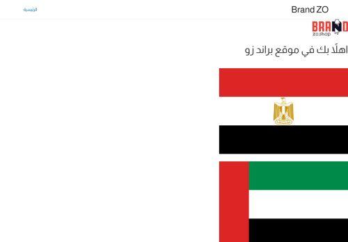 لقطة شاشة لموقع براند زو بتاريخ 16/09/2021 بواسطة دليل مواقع خطوات