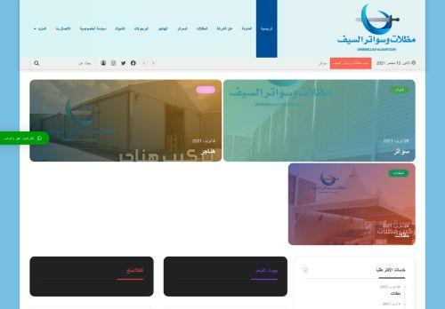لقطة شاشة لموقع مظلات وسواتر السيف بتاريخ 16/09/2021 بواسطة دليل مواقع خطوات