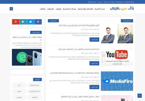 لقطة شاشة لموقع اتنين بالعربى بتاريخ 16/09/2021 بواسطة دليل مواقع خطوات