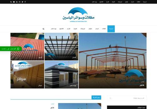 لقطة شاشة لموقع مظلات وسواتر الرياض بتاريخ 16/09/2021 بواسطة دليل مواقع خطوات