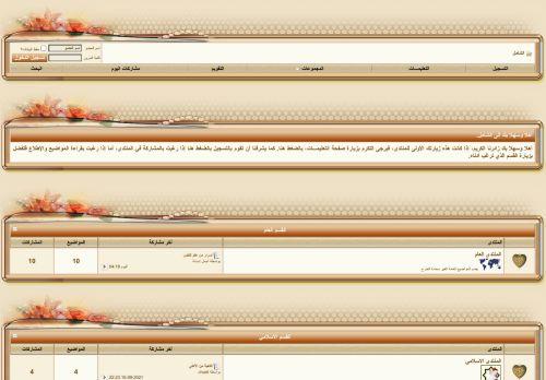 لقطة شاشة لموقع الشامل بتاريخ 17/09/2021 بواسطة دليل مواقع خطوات