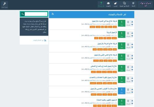 لقطة شاشة لموقع سؤال وجواب دوت بتاريخ 17/09/2021 بواسطة دليل مواقع خطوات