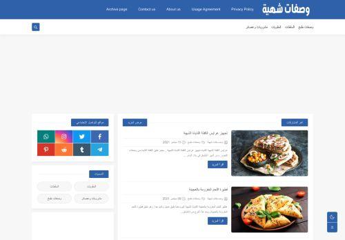 لقطة شاشة لموقع وصفات شهية : للأكلات العالمية الشهيرة بتاريخ 18/09/2021 بواسطة دليل مواقع خطوات