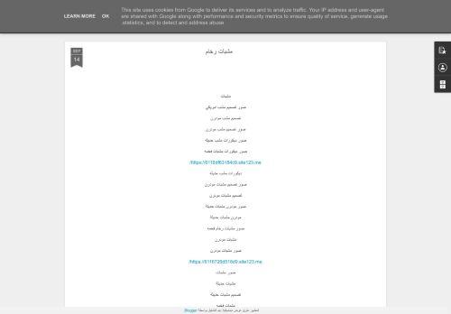 لقطة شاشة لموقع مشبات رخام بتاريخ 18/09/2021 بواسطة دليل مواقع خطوات
