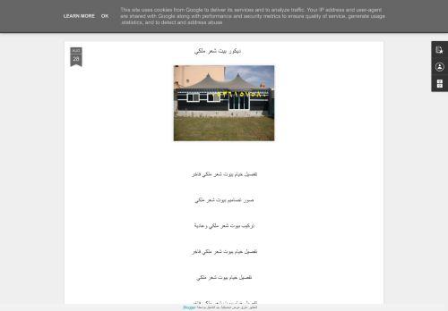 لقطة شاشة لموقع خيام ملكية بتاريخ 18/09/2021 بواسطة دليل مواقع خطوات