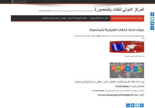 لقطة شاشة لموقع اكاديمية المنصورة للتدريب بتاريخ 18/09/2021 بواسطة دليل مواقع خطوات