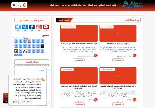 لقطة شاشة لموقع شروحات محمد الشاوش Explanations of Mohammed Shawish بتاريخ 18/09/2021 بواسطة دليل مواقع خطوات