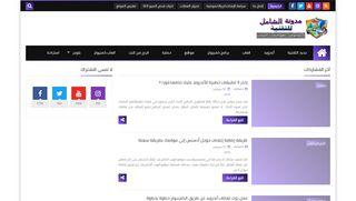 لقطة شاشة لموقع مدونة الشامل للمعلوميات بتاريخ 21/09/2019 بواسطة دليل مواقع خطوات