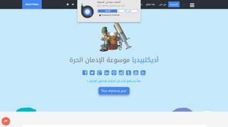 لقطة شاشة لموقع أديكتبيديا بتاريخ 21/09/2019 بواسطة دليل مواقع خطوات