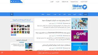 لقطة شاشة لموقع مدونة Ti9niFour بتاريخ 21/09/2019 بواسطة دليل مواقع خطوات