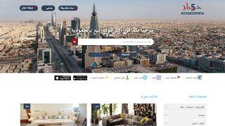 لقطة شاشة لموقع حراج5 بتاريخ 22/09/2019 بواسطة دليل مواقع خطوات