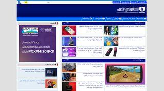 لقطة شاشة لموقع المحترفون العرب بتاريخ 22/09/2019 بواسطة دليل مواقع خطوات
