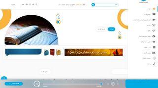 لقطة شاشة لموقع MP3 Quran بتاريخ 21/09/2019 بواسطة دليل مواقع خطوات