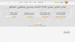 لقطة شاشة لموقع المنصة الأولى للتبادل الاعلاني بتاريخ 21/09/2019 بواسطة دليل مواقع خطوات