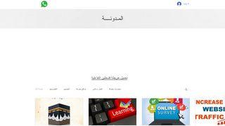 لقطة شاشة لموقع مدونة ثقافية متنوعة وقسم لبرامج التصميم بتاريخ 22/09/2019 بواسطة دليل مواقع خطوات