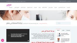 لقطة شاشة لموقع احسن دكتور جراحة سمنة في القاهرة بتاريخ 21/09/2019 بواسطة دليل مواقع خطوات