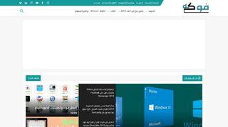لقطة شاشة لموقع محمد فوكه بتاريخ 21/09/2019 بواسطة دليل مواقع خطوات