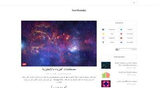 لقطة شاشة لموقع Mostala7 site بتاريخ 21/09/2019 بواسطة دليل مواقع خطوات