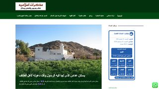 لقطة شاشة لموقع مذكرات اسلاميه خطب ودروس بتاريخ 21/09/2019 بواسطة دليل مواقع خطوات