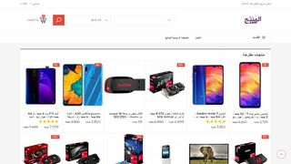 لقطة شاشة لموقع Elmontag.com Shop Now - المنتج. كوم بتاريخ 21/09/2019 بواسطة دليل مواقع خطوات