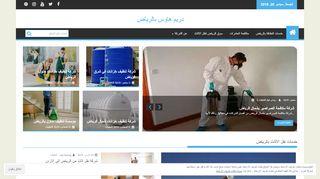 لقطة شاشة لموقع دريم هاوس للتنظيف بالرياض بتاريخ 21/09/2019 بواسطة دليل مواقع خطوات