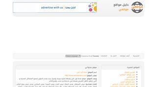 """لقطة شاشة لموقع دليل مواقع """"موقعي"""" بتاريخ 21/09/2019 بواسطة دليل مواقع خطوات"""